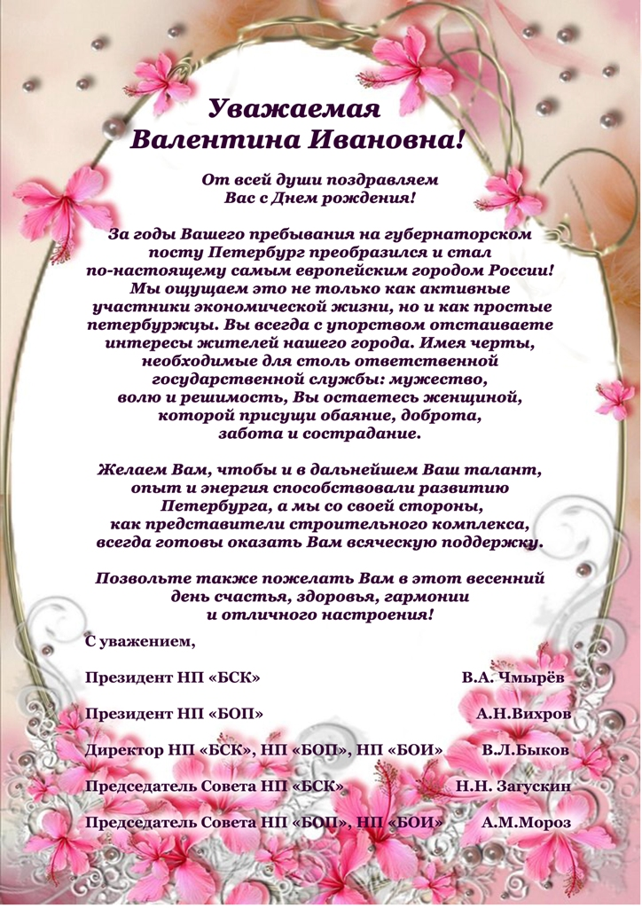 Надписями днем, с днем рождения валентина ивановна открытка